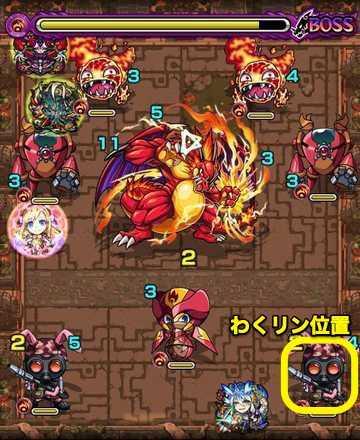 獄炎の神殿 修羅場1ボス3