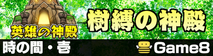 樹縛の神殿 時の間1