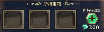 宝箱所持枠の画像