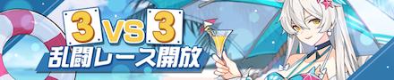3vs3乱闘レース