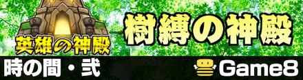 樹縛の神殿 時の間2