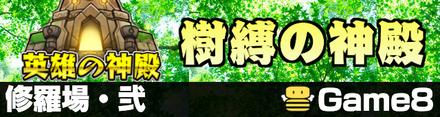 樹縛の神殿 修羅場2