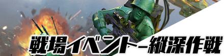 戦場イベント-縦深作戦
