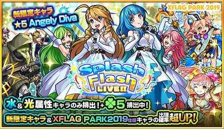 Splash Flash LIVE!!のガチャ当たりランキング