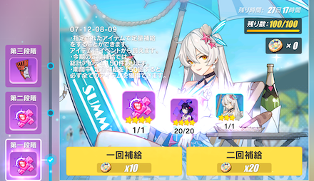 3vs3乱闘レースガチャ