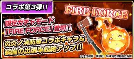 FIRE FORCEバナー.jpg