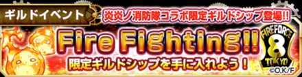 Fire Fighting!!バナー.jpg