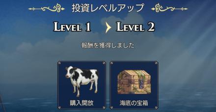 レベルアップの画像