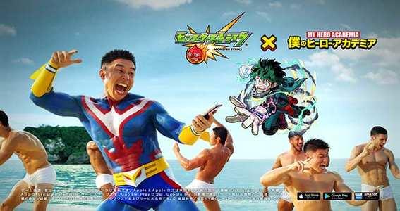 『モンスターストライク』とTVアニメ『僕のヒーローアカデミア』のコラボがスタート! なかやまきんに君出演のTVCMも公開