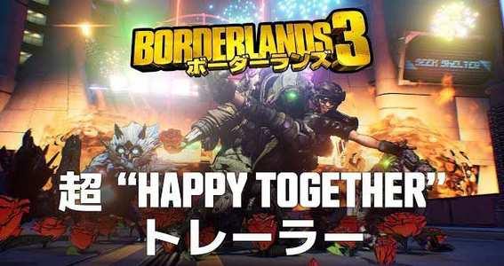 """『ボーダーランズ 3』で一緒にいれて超ハッピー!最新トレーラー超 """"Happy Together"""" トレーラーが公開! 前作からの出演キャラクターの声優変更なし&日本語版吹き替え声優も発表"""