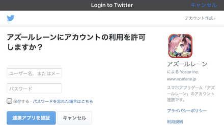 Twitter連携の画面