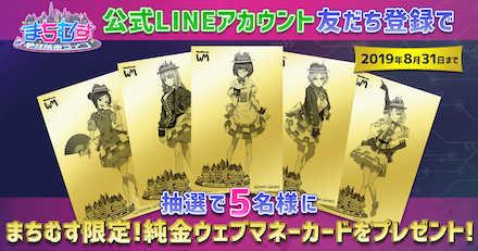 LINE@友だち登録CP_600.jpg