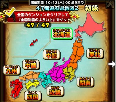47都道府県の地図2(初級)の基本情報