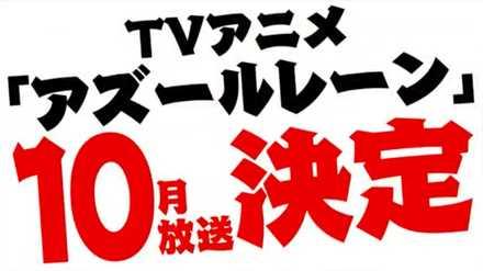 アニメの放送日が決定