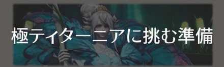 極ティタ準備画像.jpg