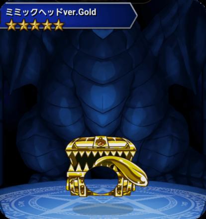 ミミックヘッドver.Goldの画像