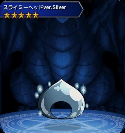 スライミーヘッドver.Silverの画像