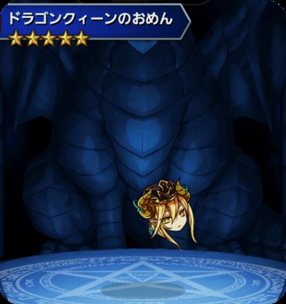 ドラゴンクィーンのおめんの画像