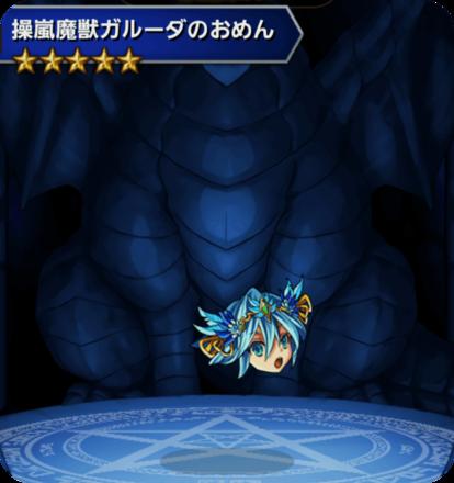 操嵐魔獣ガルーダのおめんの画像