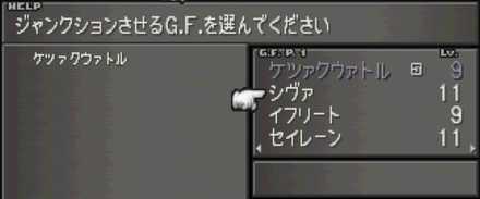 GFジャンクション