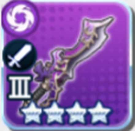 呪滅の魔剣の画像