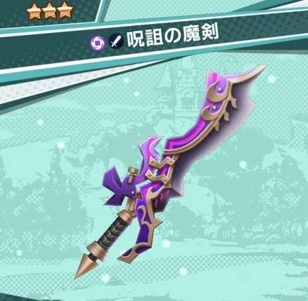 呪詛の魔剣のアイコン