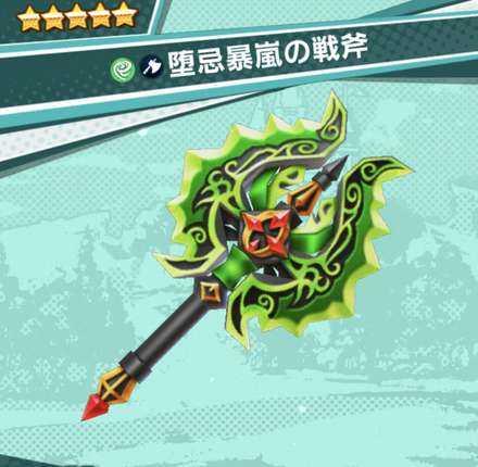 堕忌暴嵐の戦斧のアイコン