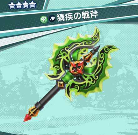 猜疾の戦斧のアイコン