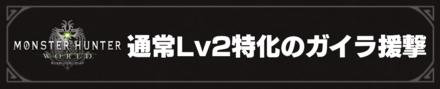 通常lv2特化のガイラ援撃