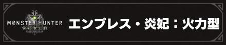 エンプレスドラム・炎妃 火力型