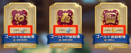 ゴールド戦場参加料画像.png