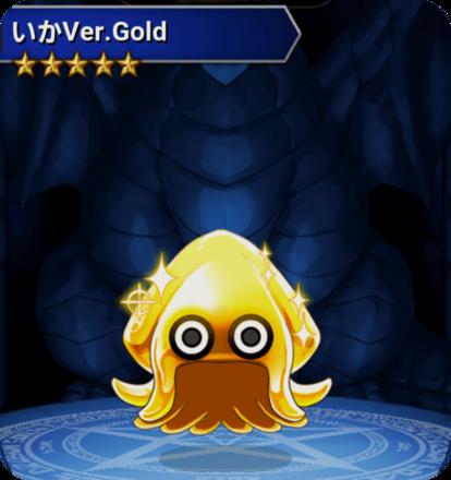 いかver.Goldの画像