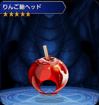 りんご飴ヘッドの画像
