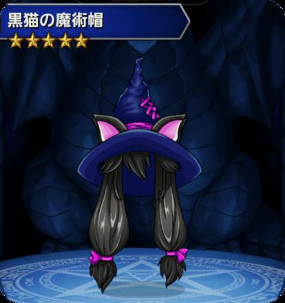 黒猫の魔術帽の画像