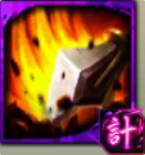 悪鬼の猛撃のアイコン