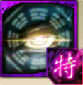 絶対眼力の画像
