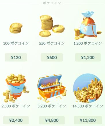 ポケコイン 貯め 方