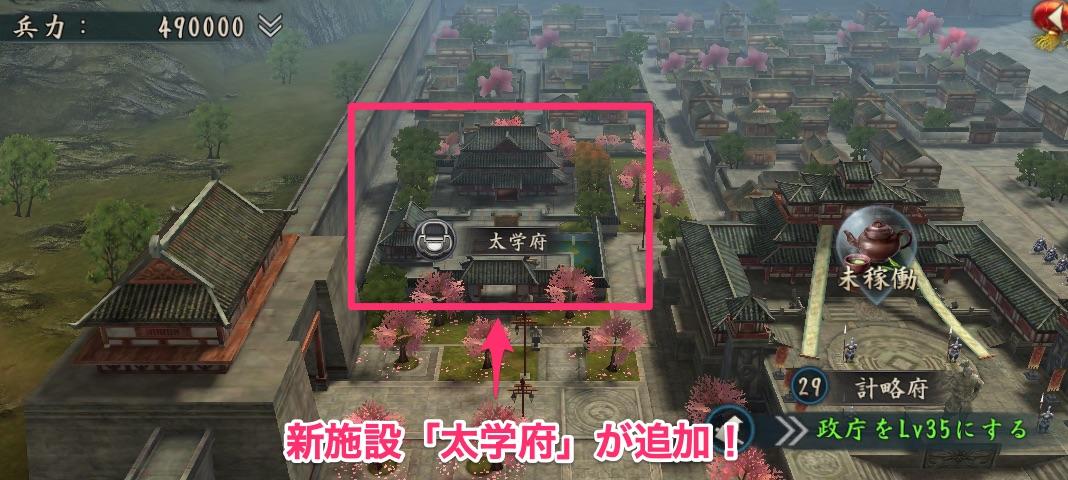 新施設「太学府」追加.jpg