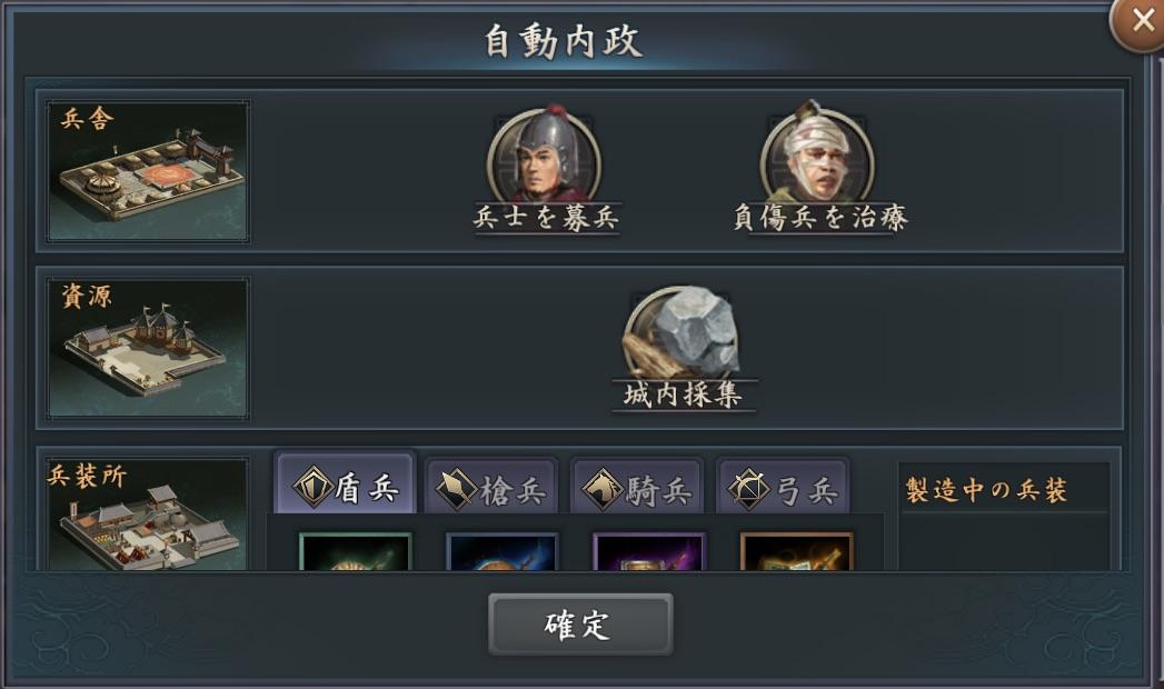 城内 自動内政.jpg