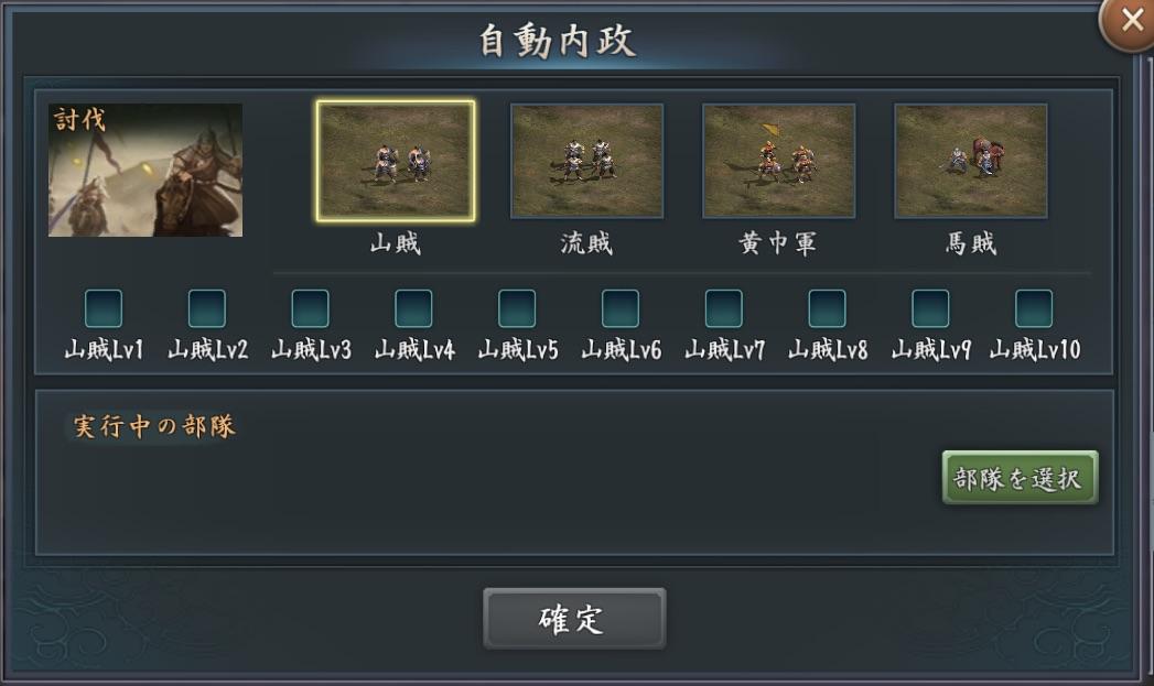 討伐 自動内政.jpg