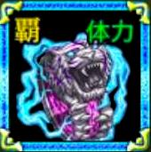覇虎の指輪【源】の画像