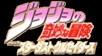 ジョジョの奇妙な冒険 Part3 スターダストクルセイダース画像
