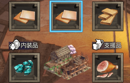 造船素材選択の画像