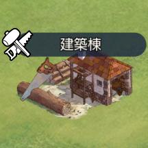 建築棟の画像