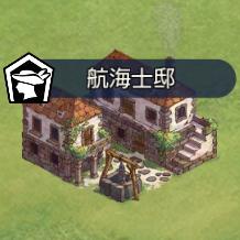 航海士邸の画像