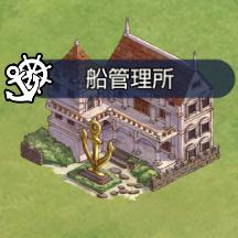 船管理所の画像