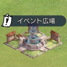 イベント広場の画像