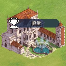 殿堂の画像