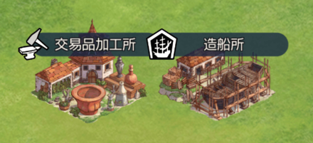 造船所交易品 + 加工所の画像