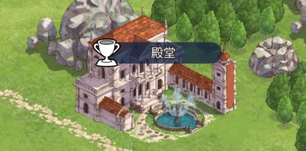 殿堂(商館)の画像